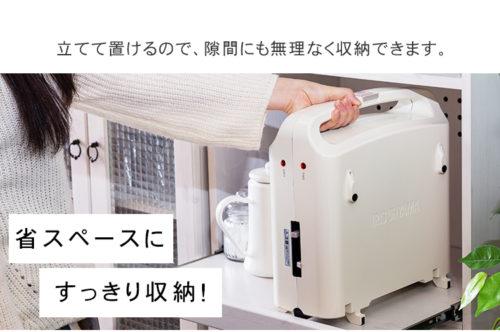 アイリスオーヤマ DPO-133 収納
