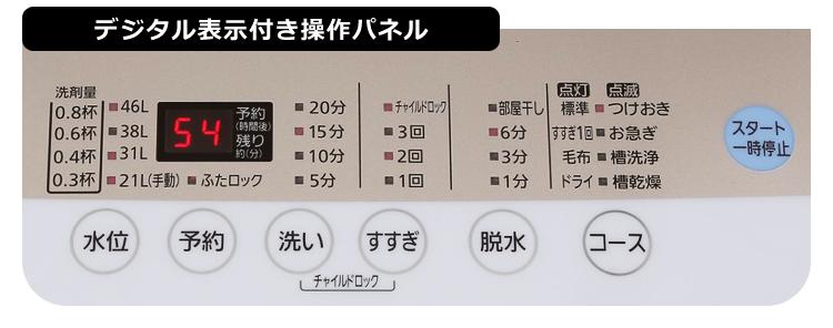 アイリスオーヤマ IAW-T502EN