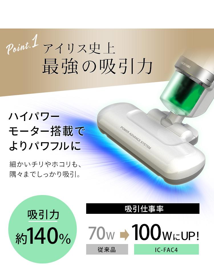 アイリスオーヤマ IC-FAC4