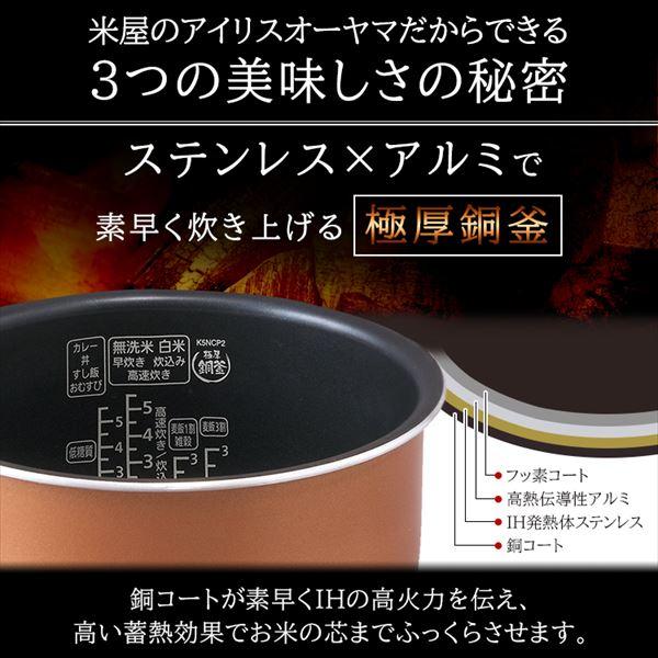 アイリスオーヤマ KRC-PD50-T