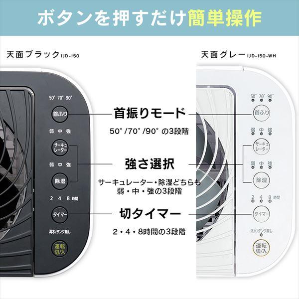 アイリスオーヤマ IJD-I50