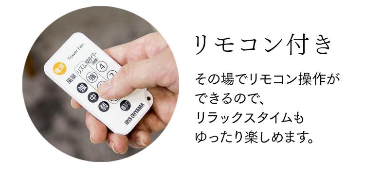 アイリスオーヤマ TWF-C82T