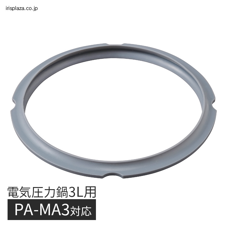 アイリスオーヤマ 電気圧力鍋 3L用パッキン PA-MA3
