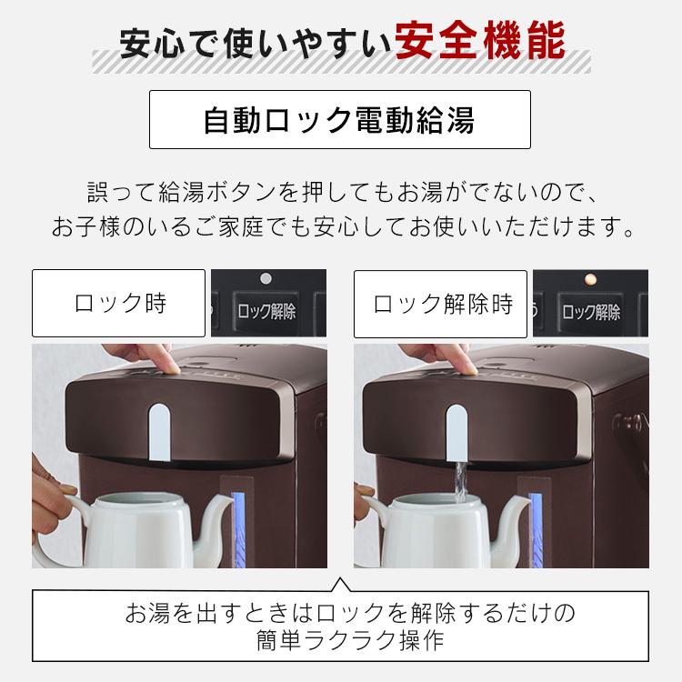 アイリスオーヤマ IAHD-122 自動ロック電動給湯