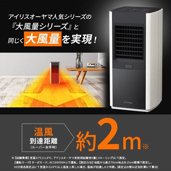 アイリスオーヤマ KJCH-12TDS1 温風到達距離