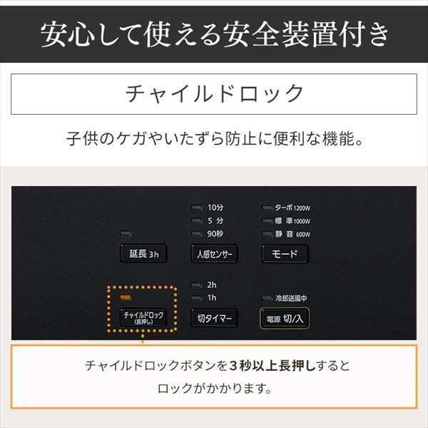 アイリスオーヤマ KJCH-12TDS1 チャイルドロック