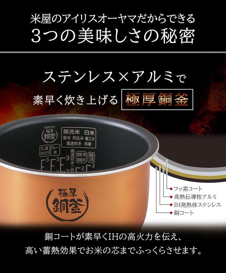 アイリスオーヤマ KRC-PD30-T 極厚銅釜