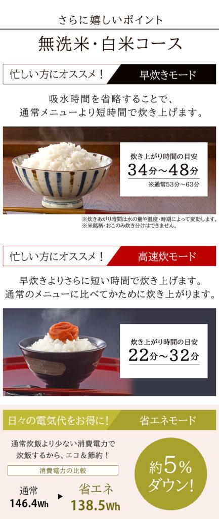 アイリスオーヤマ 白米・無洗米コース